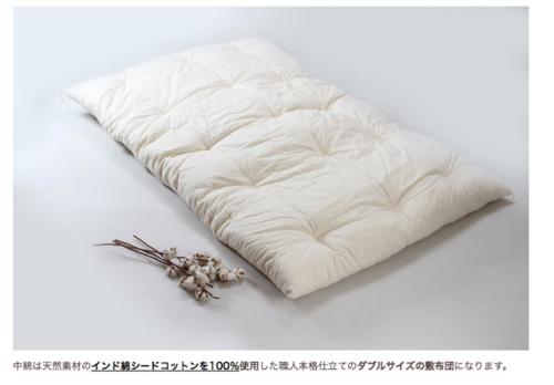 Oragnic-futon-doubkle