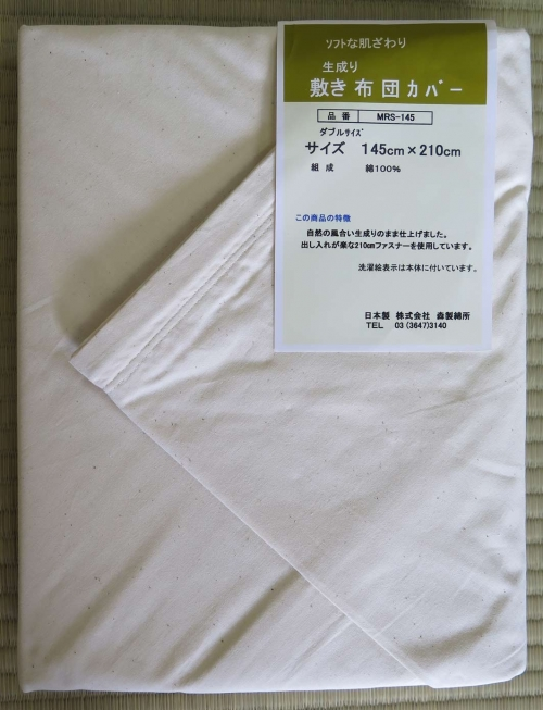 Unbleached-cotton-cover-dou