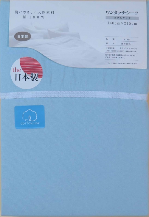 Blue-cotton-fitted-sheet-do