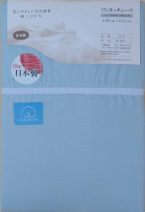 Blue-cotton-fitted-sheet-si