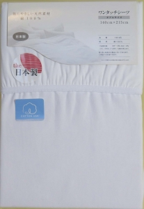 White-fitted-cotton-sheet-d